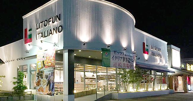 福山神辺店