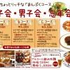 20141110津山jyosikai