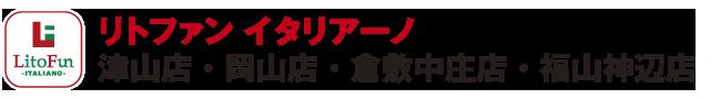 リトファンイタリアーノ津山店・岡山店・倉敷中庄店・福山神辺店