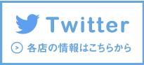 twitter_bottan
