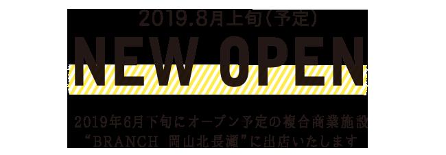 2019.8月上旬オープン予定
