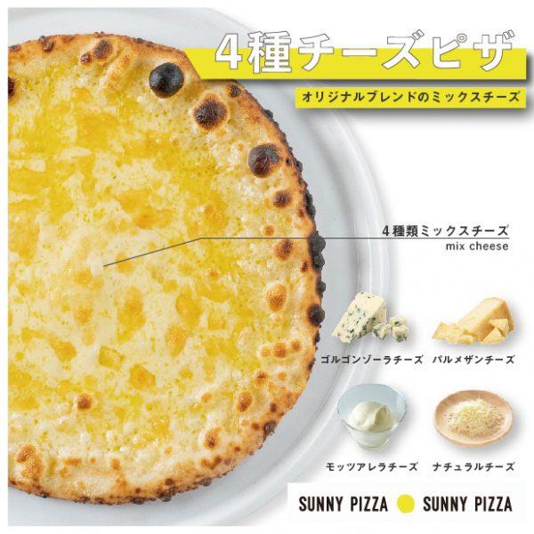 4種のチーズピッツア