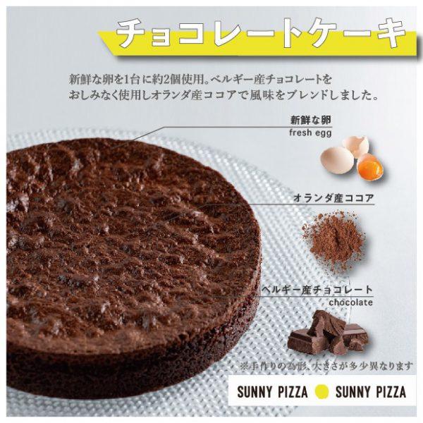 チョコレートケーキ(ホール)750円