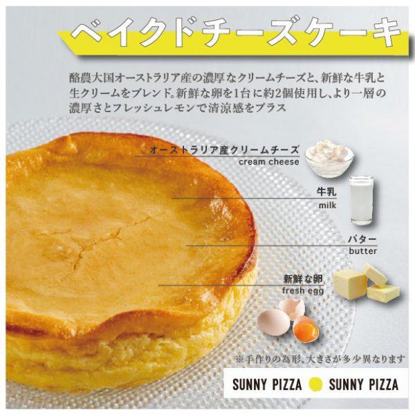 ベイクドチーズケーキ(ホール)750円