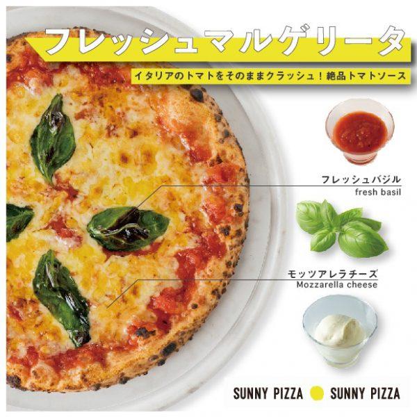 フレッシュマルゲリータ950円